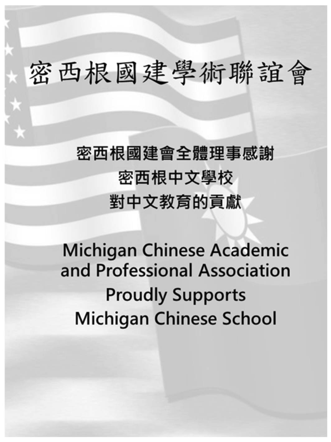MichiganChineseAcademic